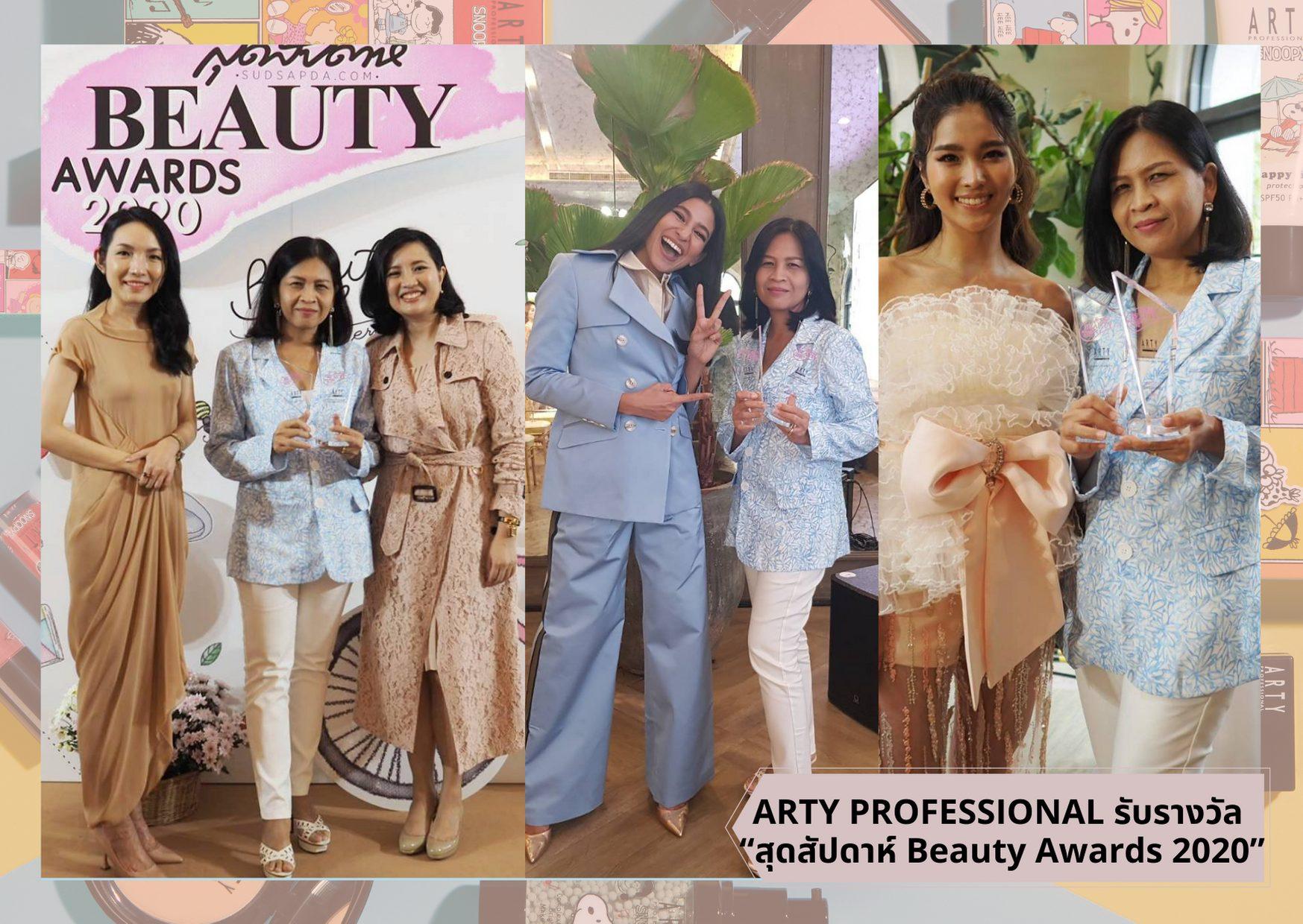 ARTY beauty BSC เครื่องสำอาง