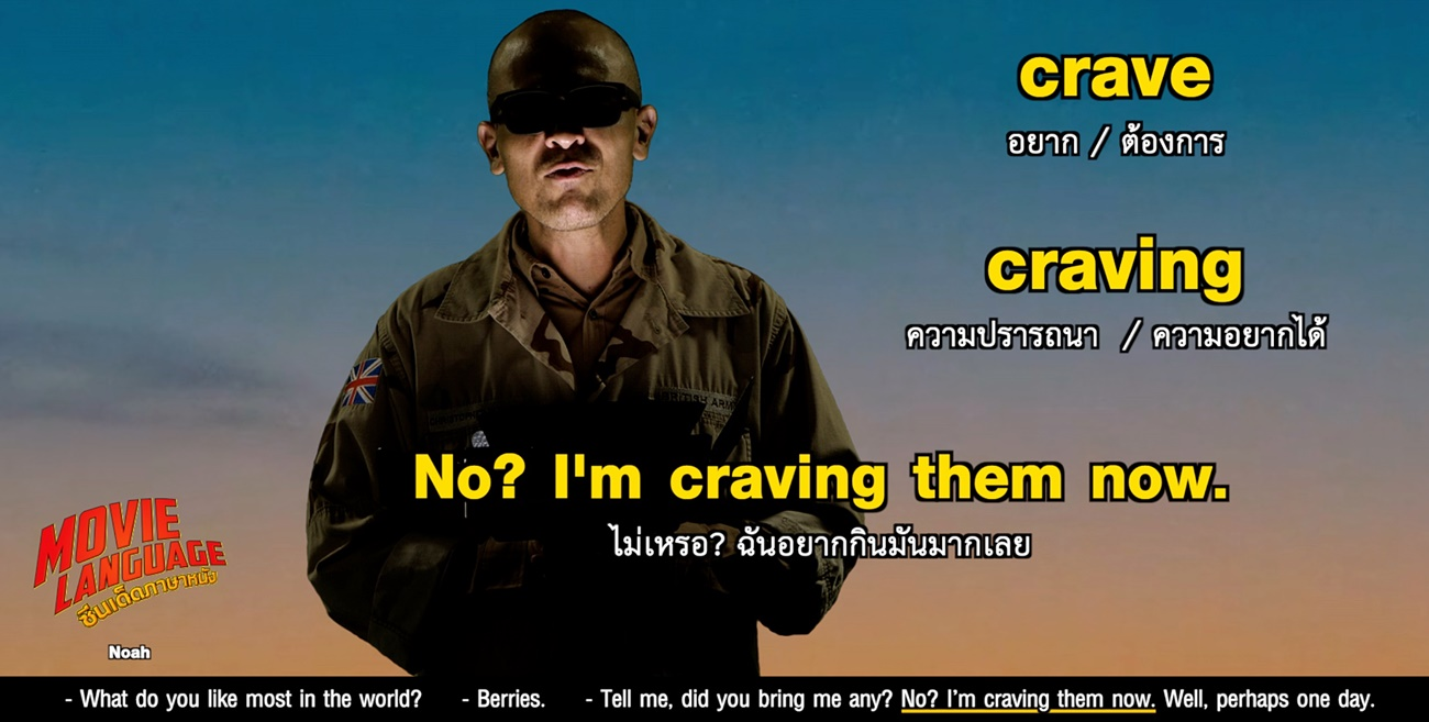 MONO29 ซีนเด็ด ภาษาหนัง หนังต่างประเทศ