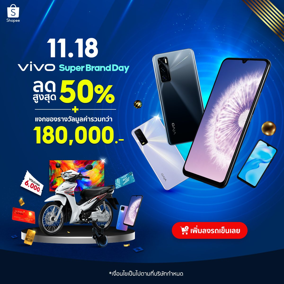 Shopee smartphones Vivo Super Brand Day มือถือ วีโว่