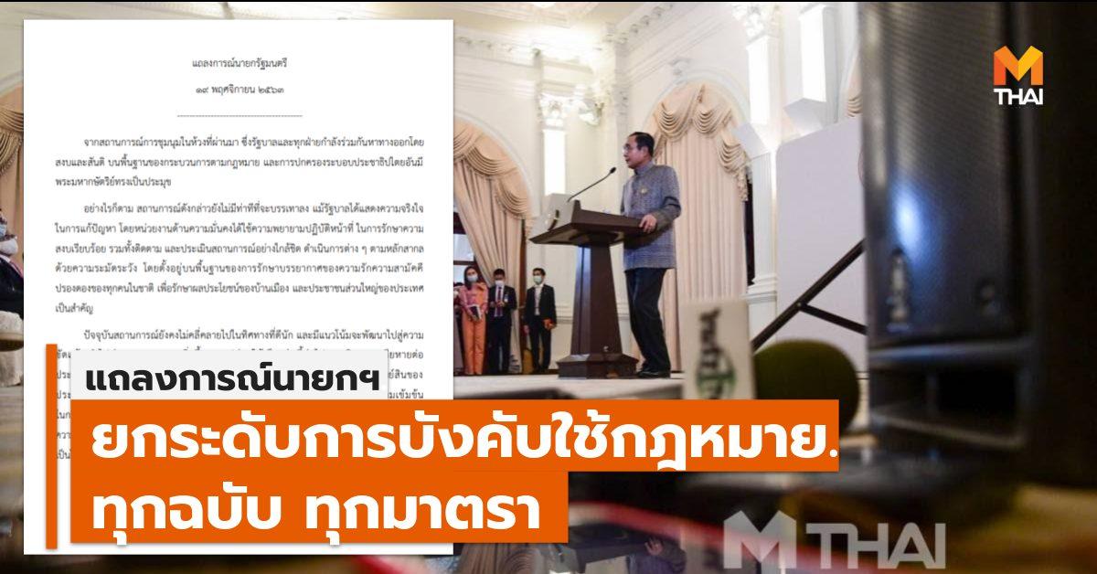 นายกรัฐมนตรี พล.อ.ประยุทธ์ จันทร์โอชา แถลงการณ์