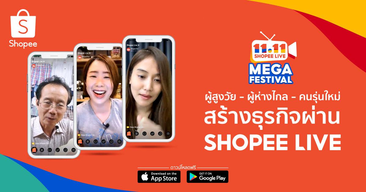 Shopee shopee 11.11 Mega Festival