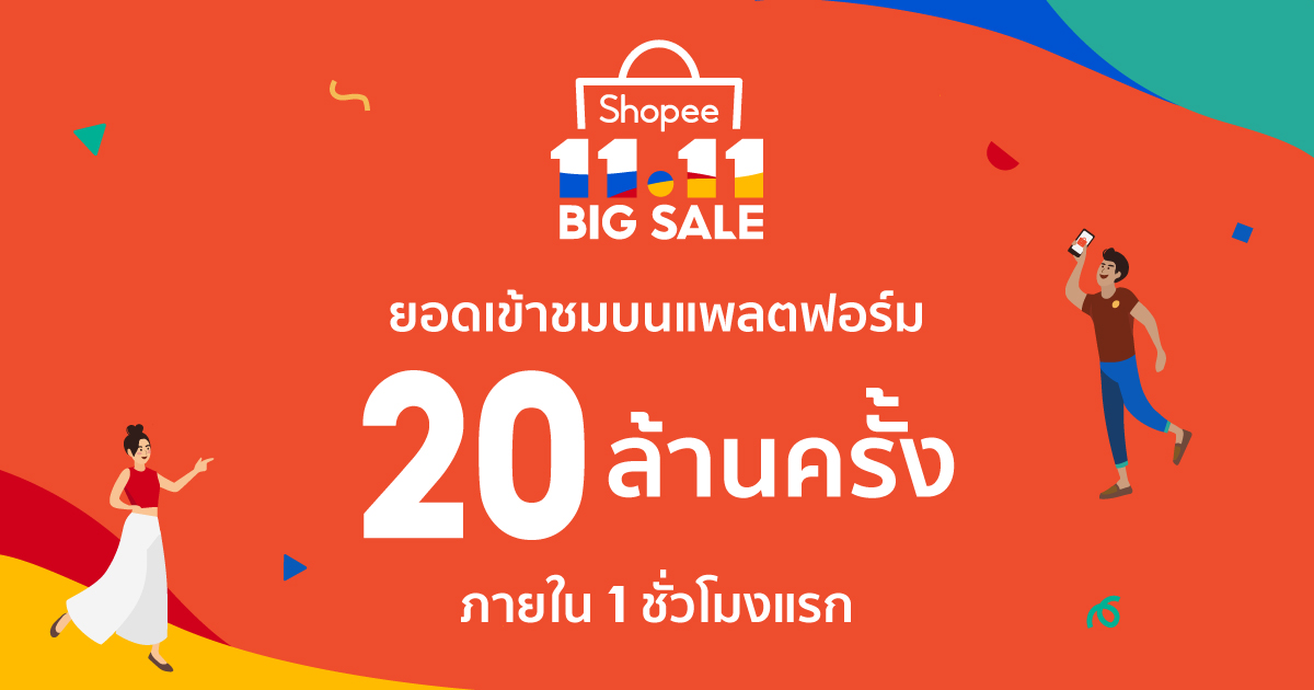Shopee Shopee 11.11 Big Sale