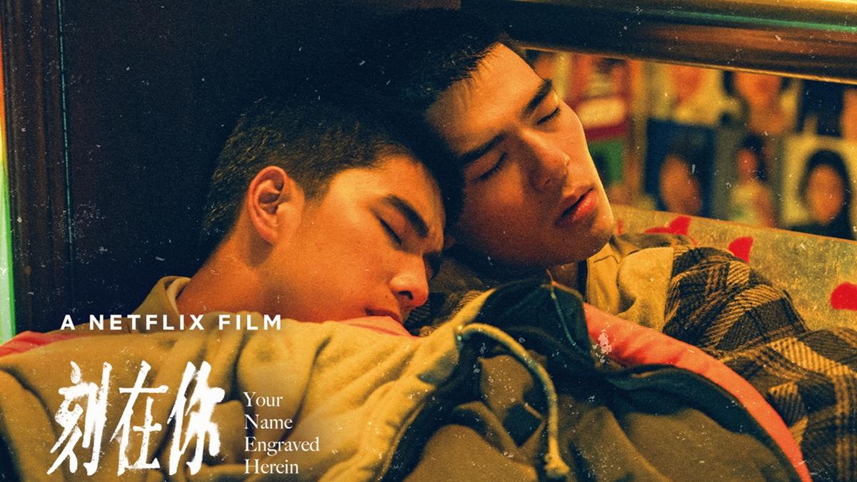 Golden Horse Awards LGBTQ Your Name Engraved Herein ภาพยนตร์ต่างประเทศ ภาพยนตร์ไต้หวัน