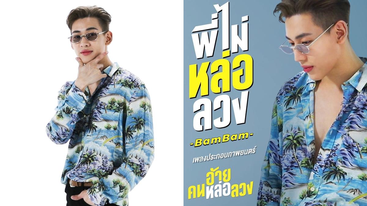 ภาพยนตร์ไทย อ้าย..คนหล่อลวง แบมแบม GOT7