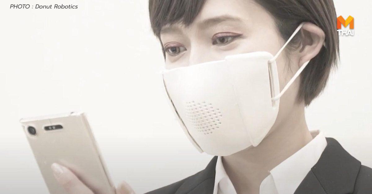 C-Face Smart Mask หน้ากากอัจฉริยะ