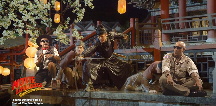 MONO29 คำศัพท์ภาษาอังกฤษ ซีนเด็ดภาษาหนัง ภาพยนตร์
