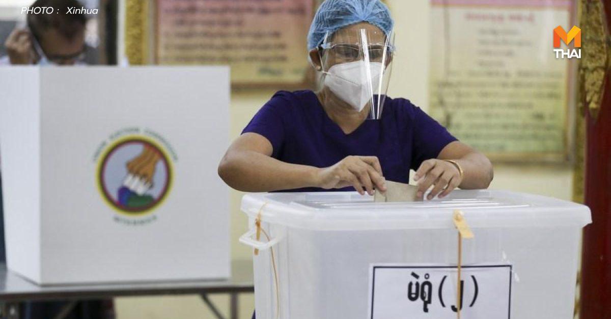การเลือกตั้ง พรรค NLD ออง ซาน ซูจี เลือกตั้งเมียนมา