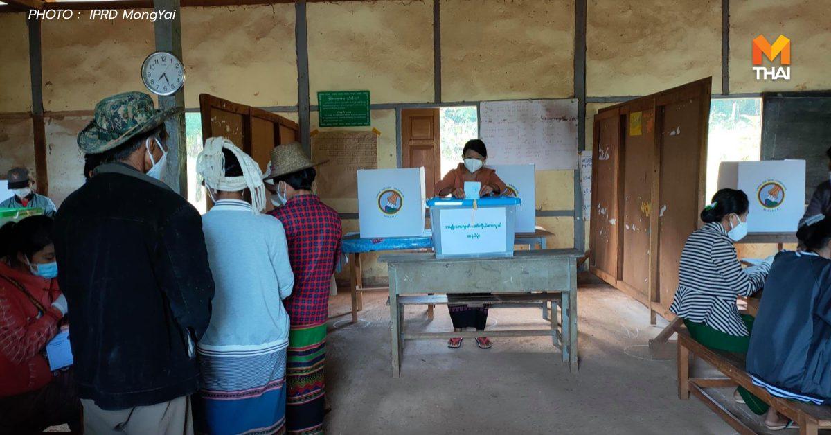 พรรค NLD อองซาน ซูจี เลือกตั้ง เลือกตั้งเมียนมา