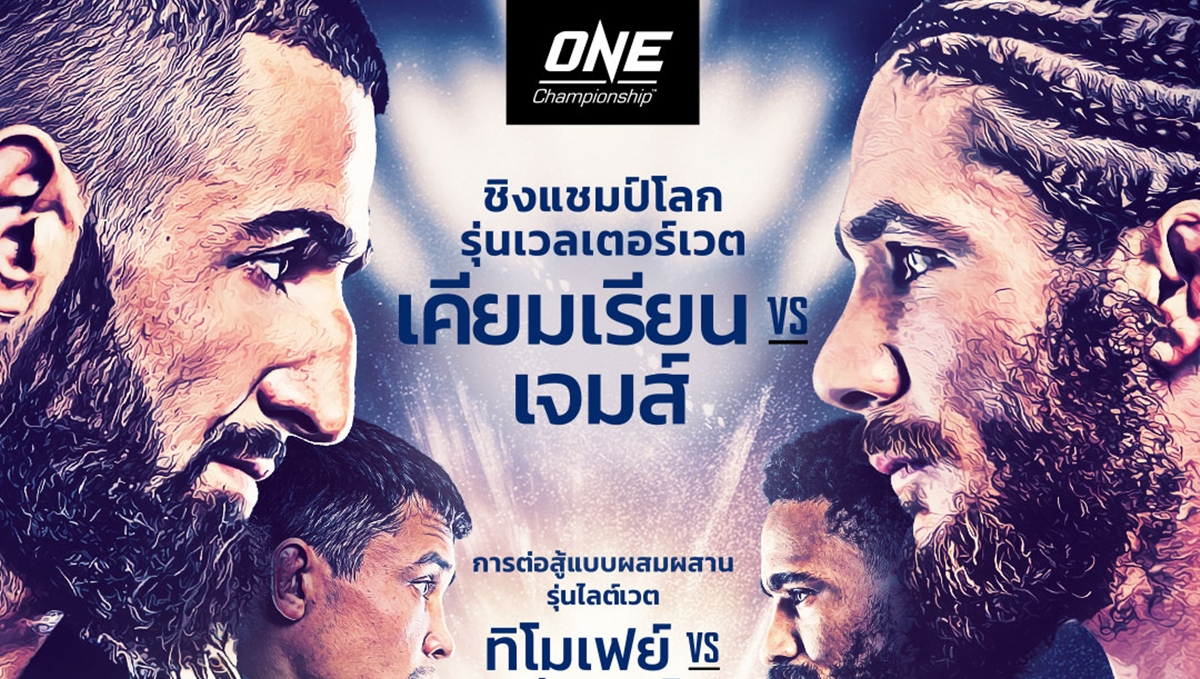 ONE : INSIDE THE MATRIX ONE Championship