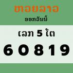 ຫວຍລາວ Lao Lottery งวดวันที่ 18 พฤศจิกายน 2563