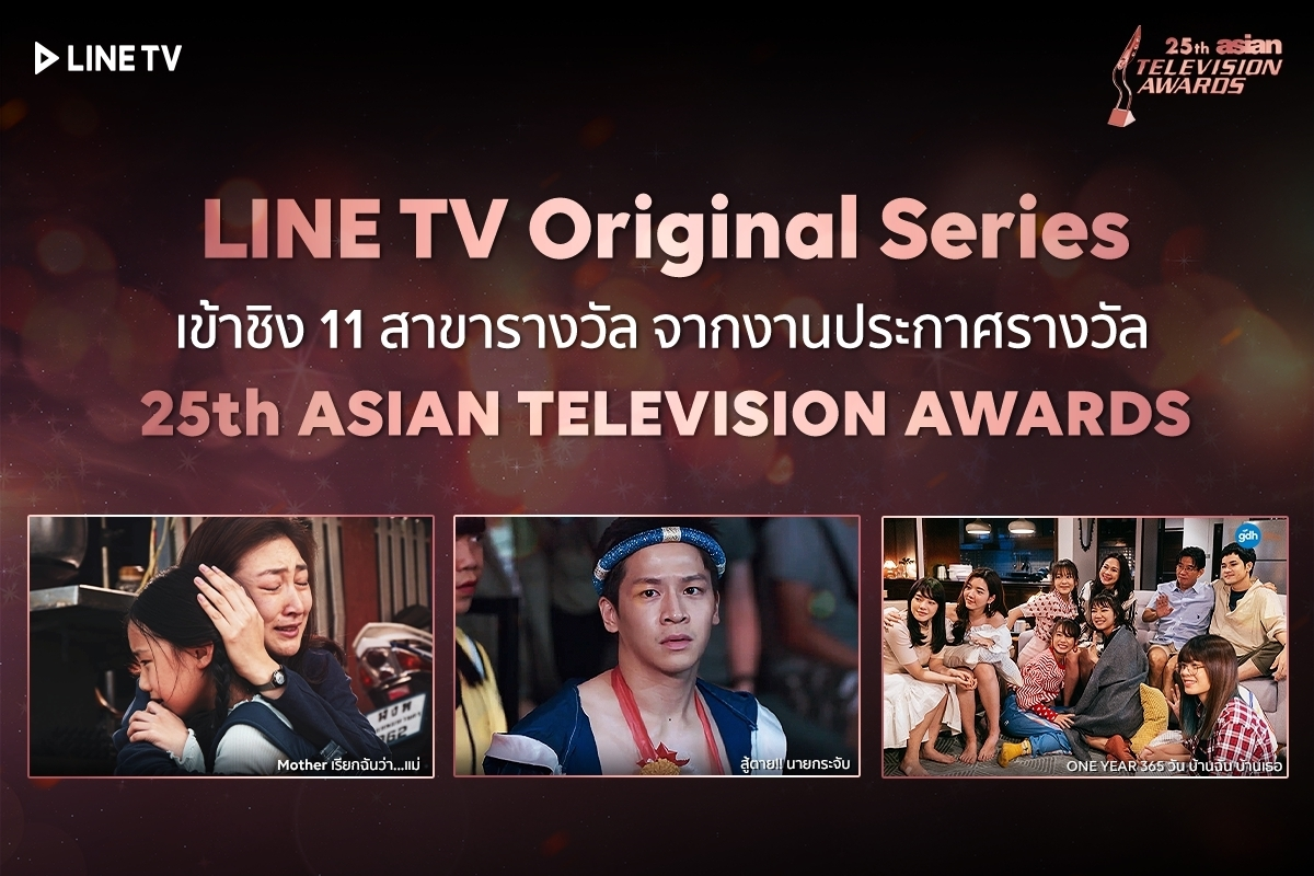 Asian Television Awards 2020 LINE TV