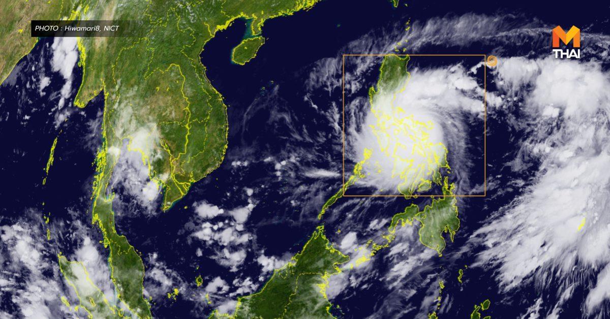 ซุปเปอร์ไต้ฝุ่น พายุ พายุโคนี