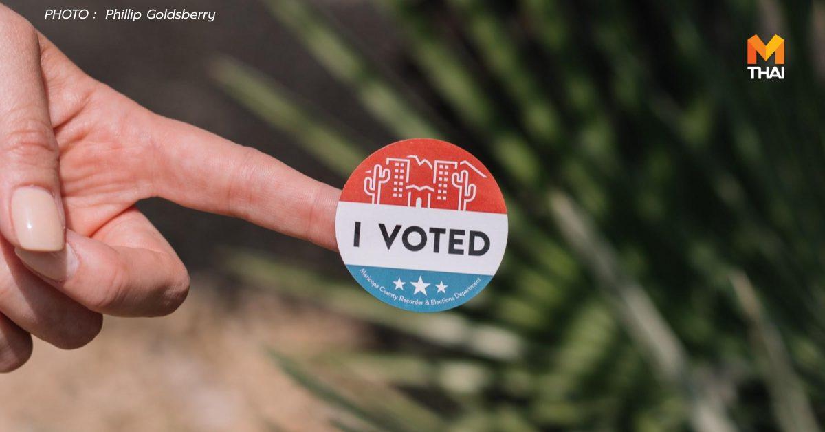 Election Day 2020 ผลการเลือกตั้ง เลือกตั้งประธานาธิบดีสหรัฐฯ