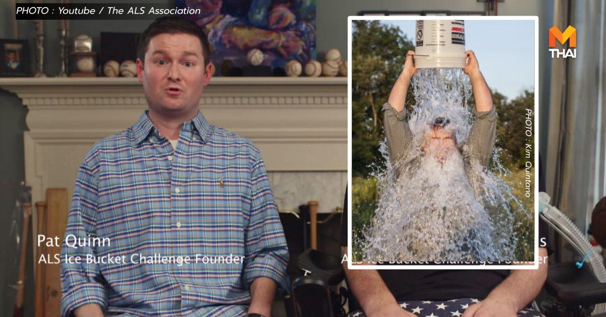 ALS Ice Bucket Challenge Pattrick Quinn โรคกล้ามเนื้ออ่อนแรง