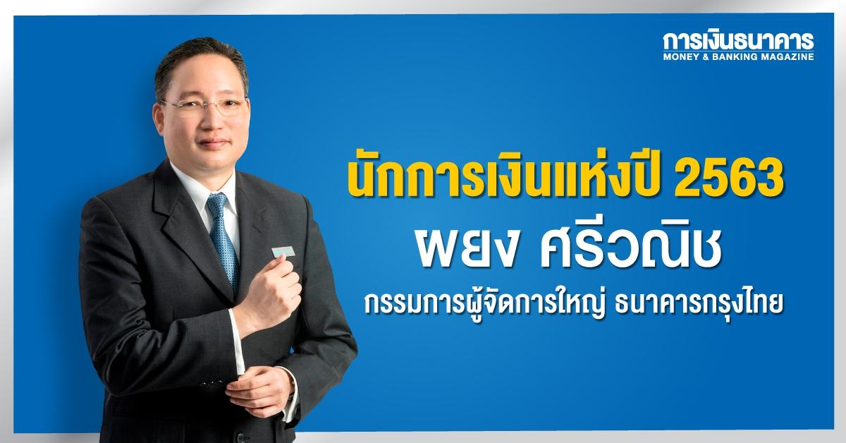Financ KTB ธนาคารกรุงไทย นักการเงินแห่งปี