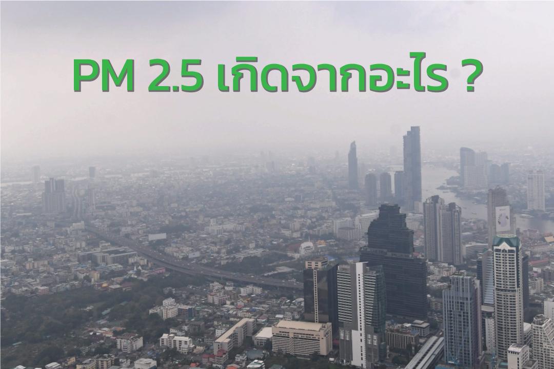 PM2.5 กรมควบคุมมลพิษ โควิด-19
