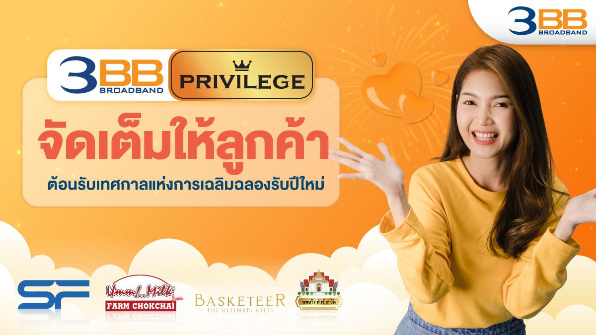 3BB Privilege Internet เทศกาลปีใหม่ เน็ตบ้าน