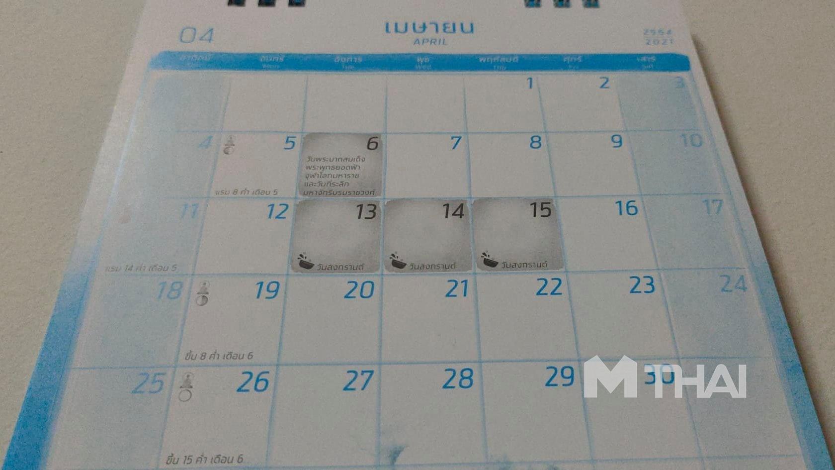 วันหยุดปี 2564 วันหยุดเพิ่ม