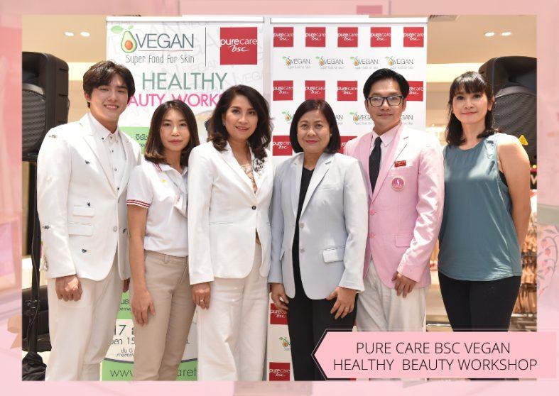 BSC Healthy vegan เครื่องสำอาง