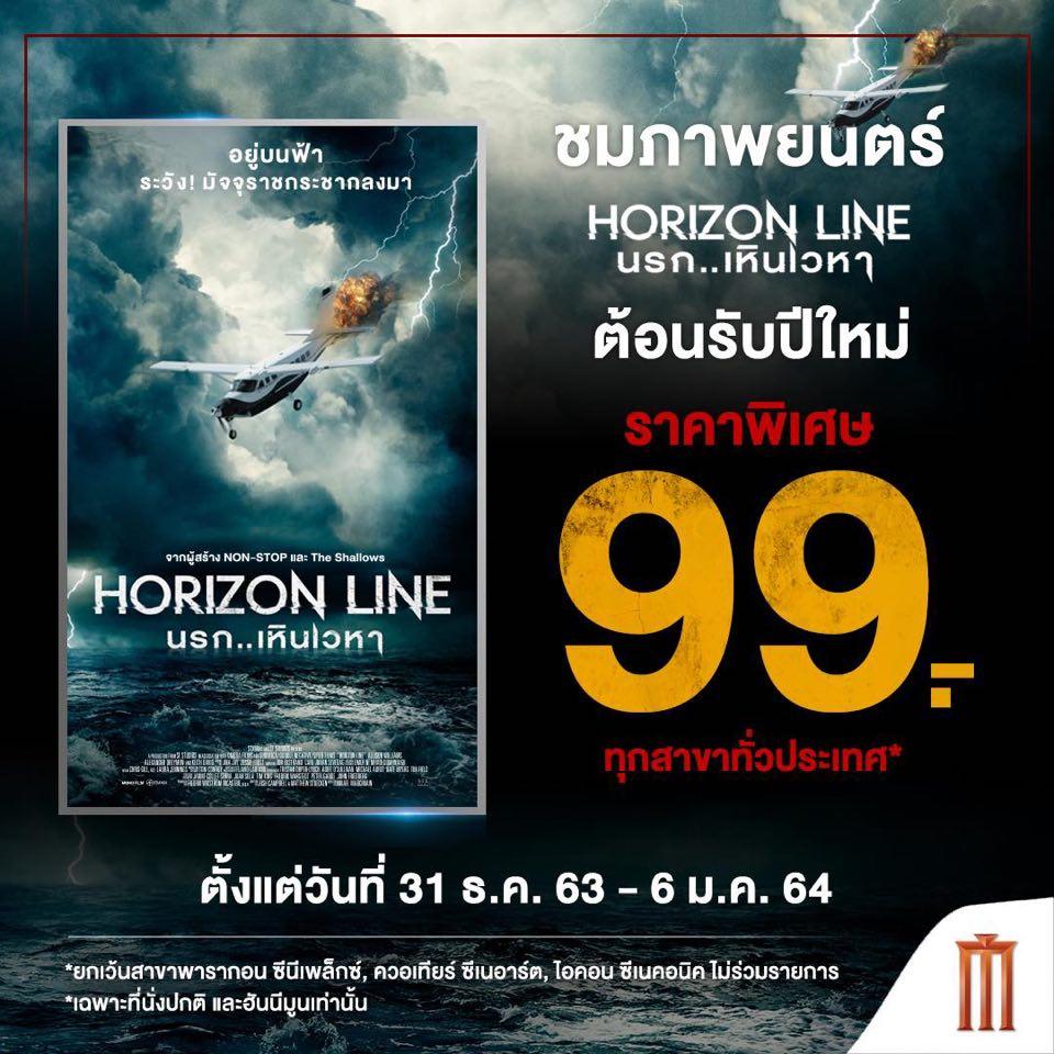 Horizon Line Major Cineplex MonoFilm นรก..เหินเวหา เมเจอร์ซีนีเพล็กซ์ โมโนฟิล์ม