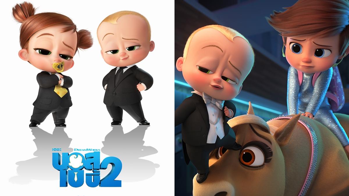 The Boss Baby: Family Business ภาพยนตร์ต่างประเทศ เดอะ บอส เบบี้ 2