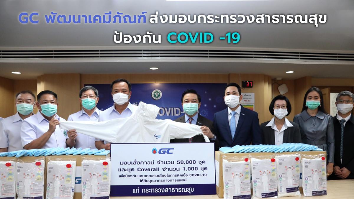 COVID-19 GC
