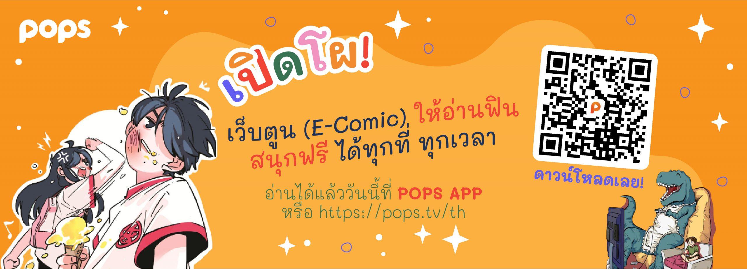 E-Comic POPS เว็บตูน