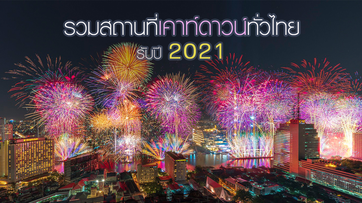 countdown2021 iConsiam
