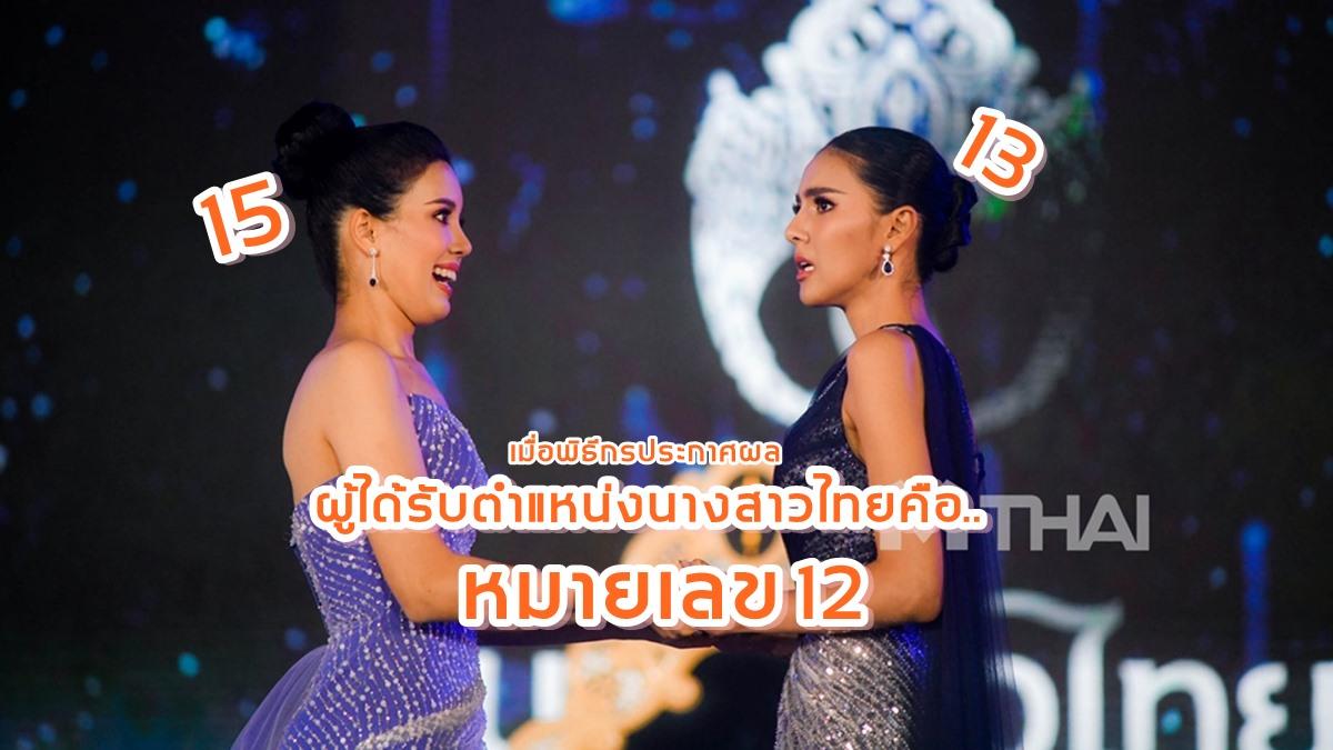 นางสาวไทย นางสาวไทย 2020 นางสาวไทย2563 เมย์ ณัฐพัชร