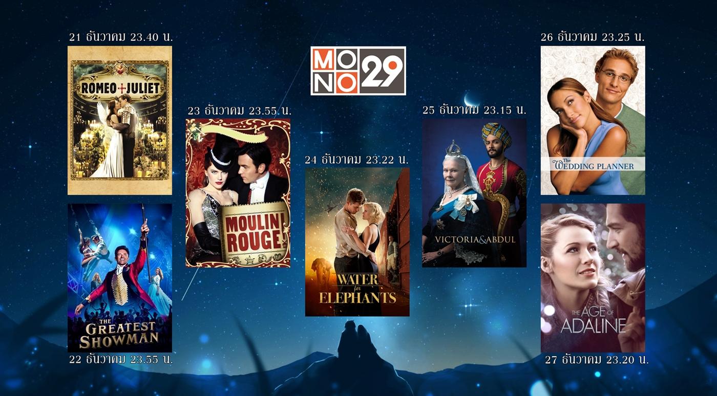 MONO29 มิดไนท์ ซีนิม่า หนังต่างประเทศ