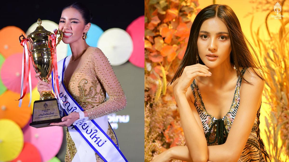 ขวัญใจเชียงใหม่ ณัฐพัชร พงษ์ประพันธ์ ตัวเต็งนางสาวไทย นางสาวไทย นางสาวไทย 2020 นางสาวไทย2563 เมย์ ณัฐพัชร