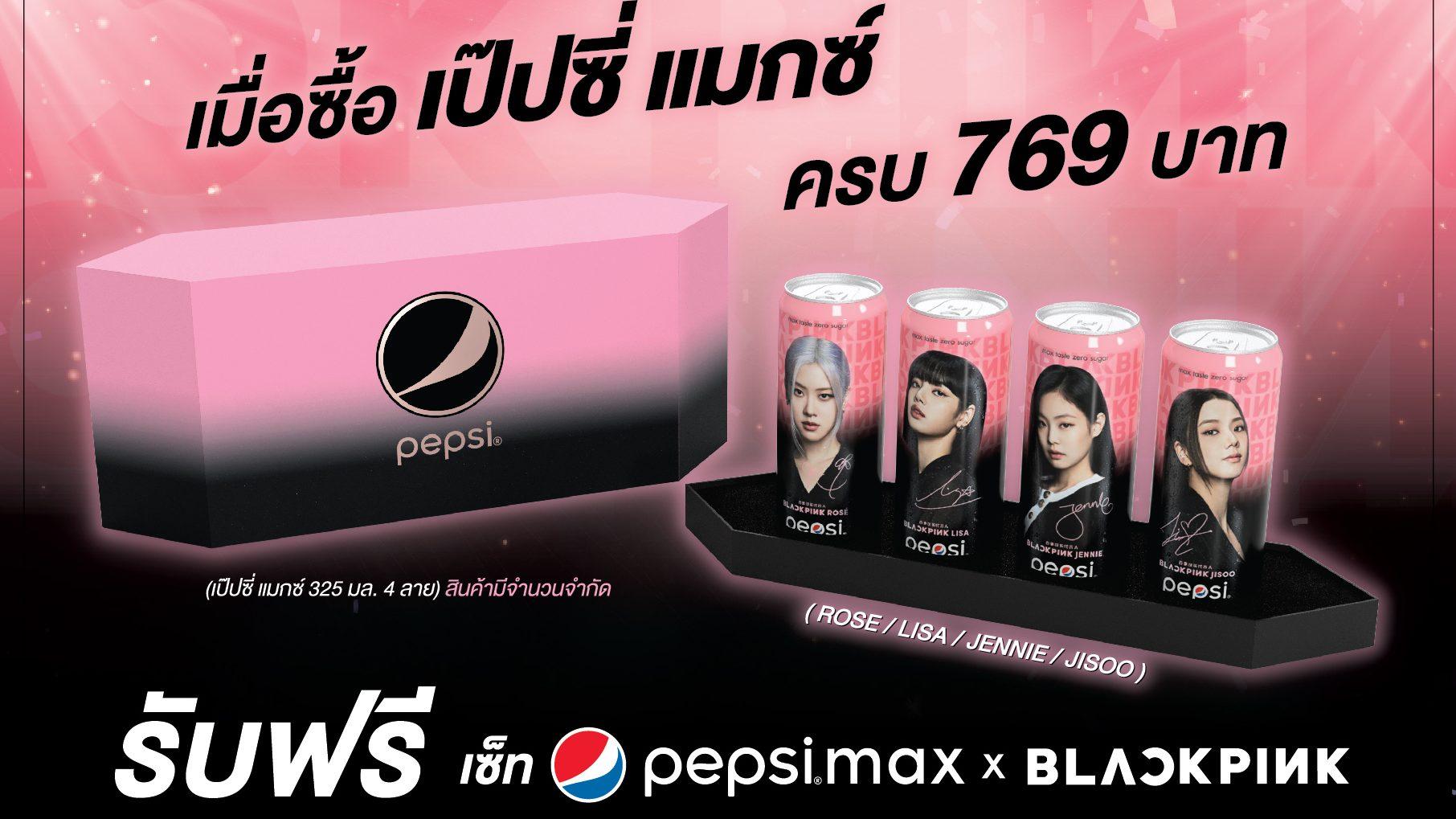 BLACKPINK Pepsi Max X BLACKPINK ซันโทรี่ เป๊ปซี่โค เบเวอเรจ เป๊ปซี่