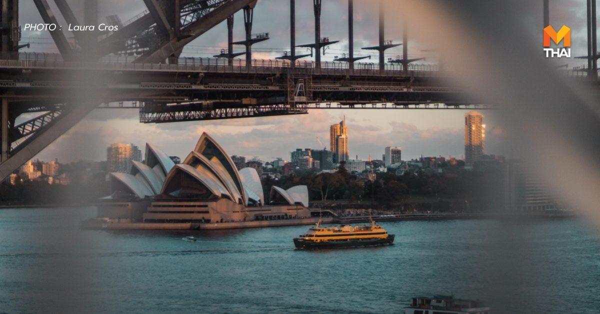 พิพาท ออสเตรเลีย