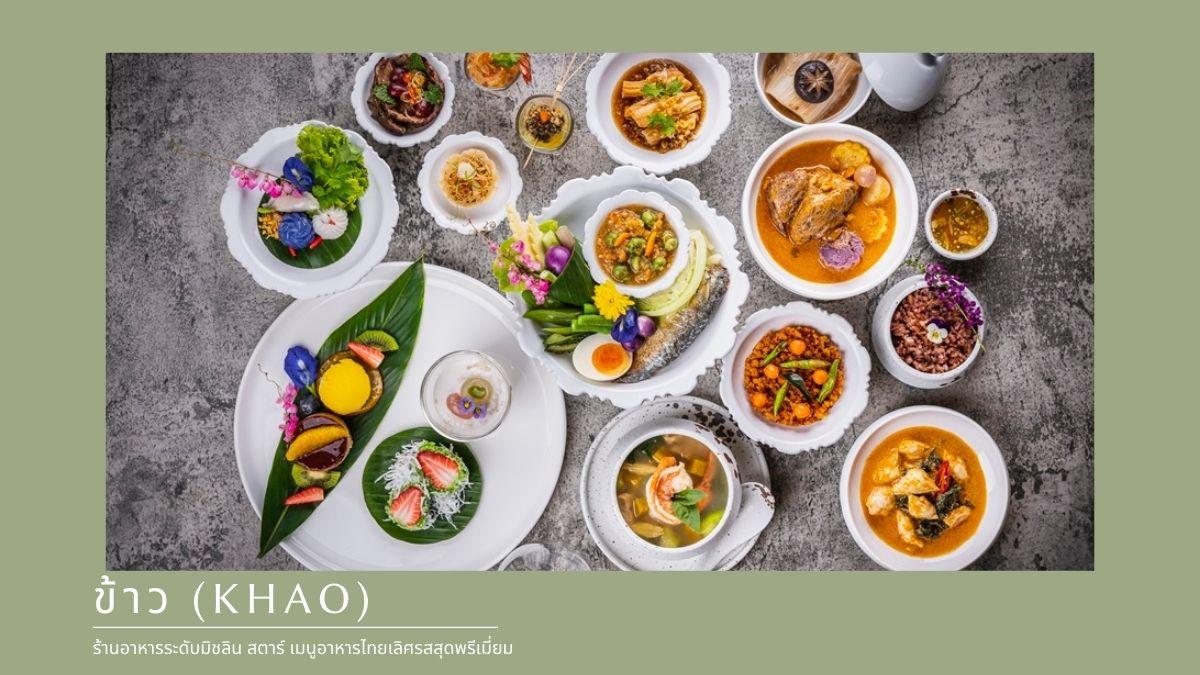 มิชลิน สตาร์ ร้านอาหาร ร้านอาหารไทย