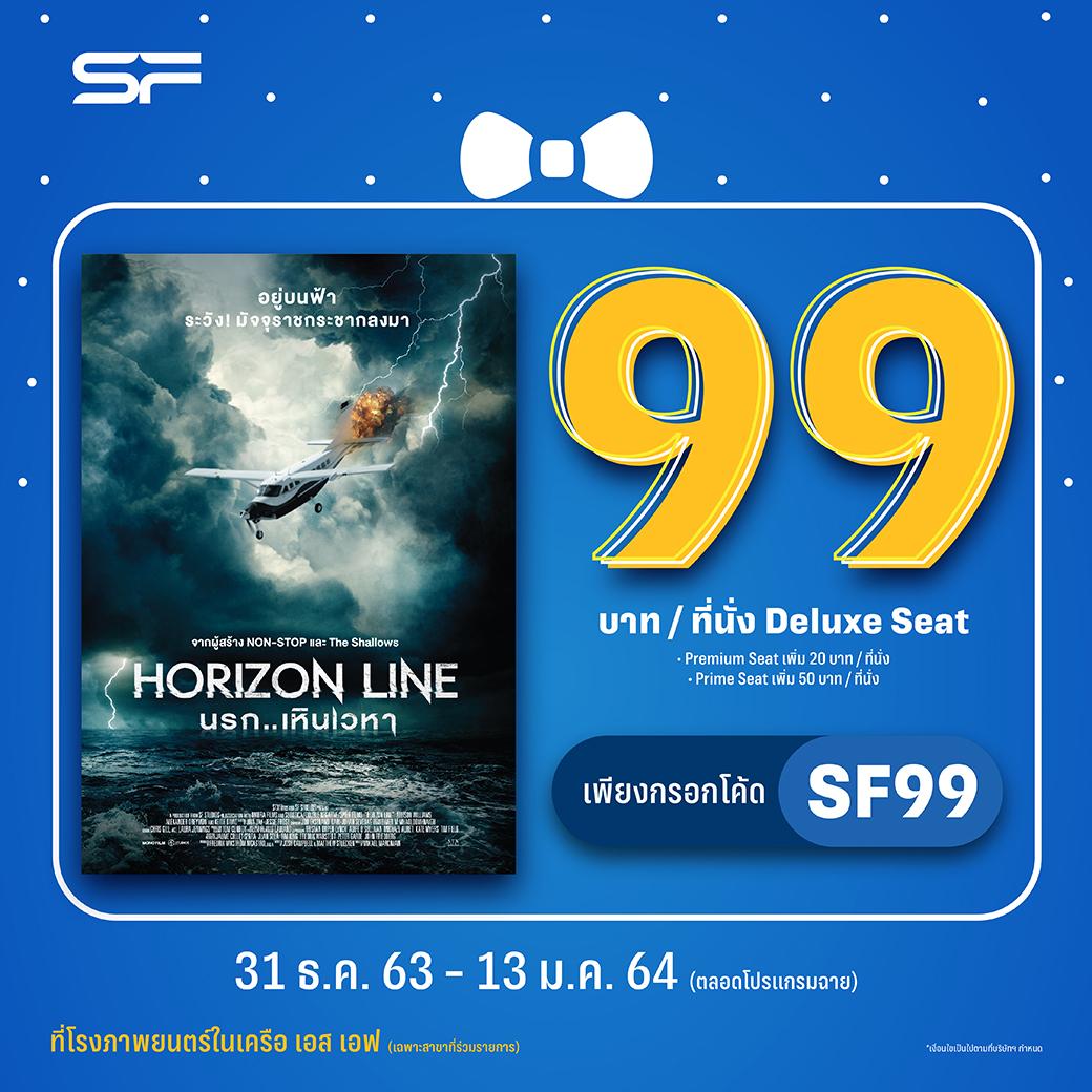 Horizon Line MonoFilm SF นรก..เหินเวหา เอสเอฟ ซีเนม่า โมโนฟิล์ม