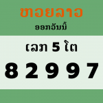 ຫວຍລາວ Lao Lottery งวดวันที่ 17 ธันวาคม 2563