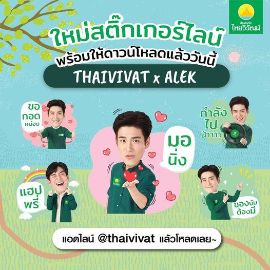 line Thaivivat สติ๊กเกอร์ อาเล็ก ธีรเดช ไทยวิวัฒน์ ไลน์