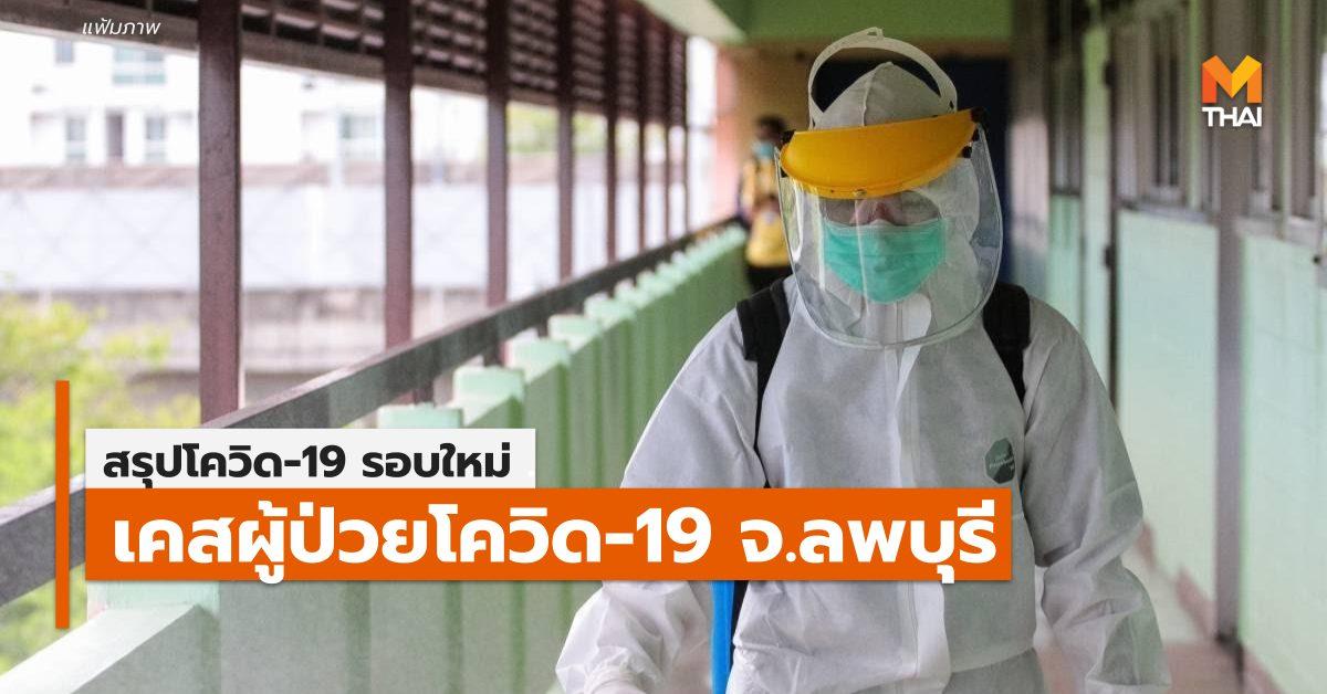 การระบาด ลพบุรี โควิด-19 ไทม์ไลน์