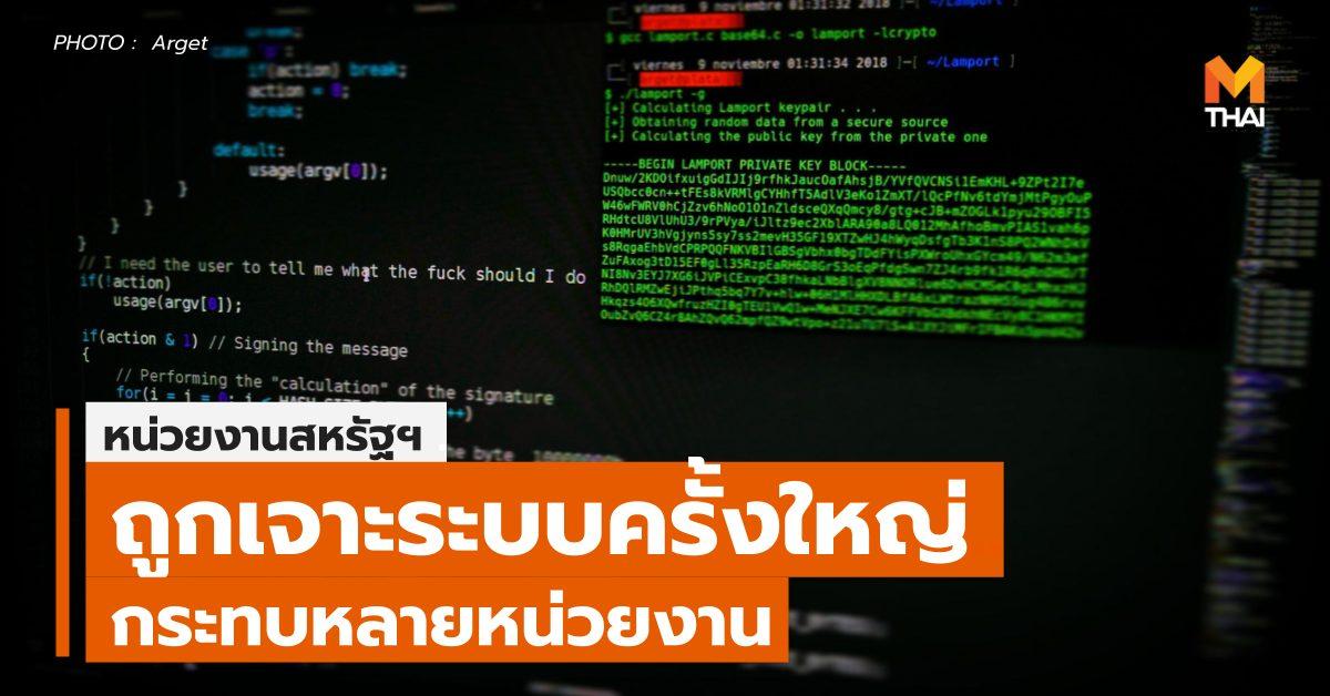 Cyber Attacks Cyber Security การโจมตีทางไซเบอร์ สหรัฐอเมริกา