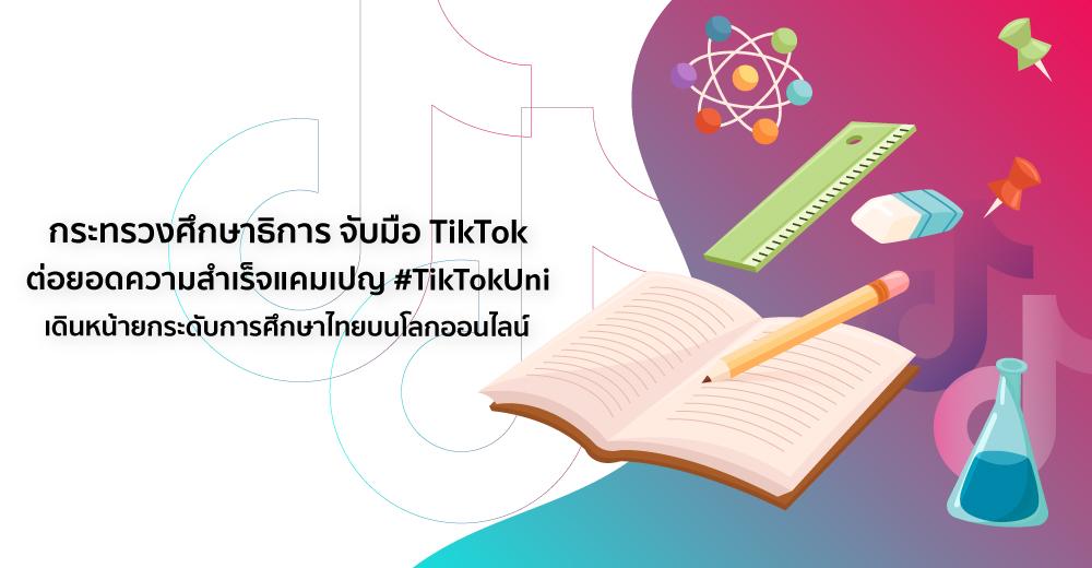 TikTok กระทรวงศึกษาธิการ