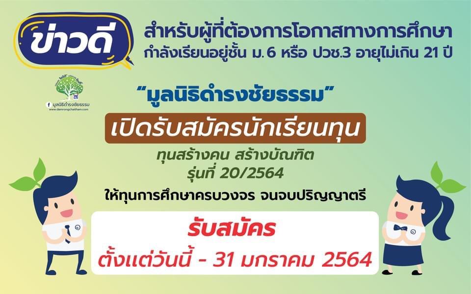 damrongchaitham การศึกษา นักเรียนทุน มูลนิธิดำรงชัยธรรม