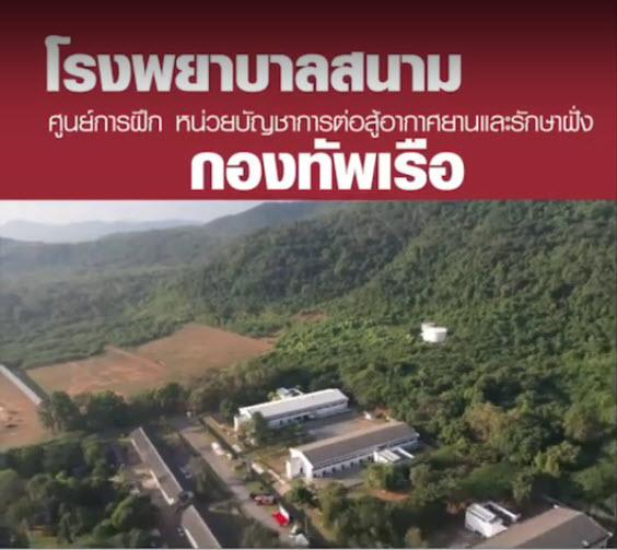ชลบุรี ศูนย์การฝึก หน่วยบัญชาการต่อสู้อากาศยานและรักษาฝั่ง สัตหีบ โรงพยาบาลสนาม