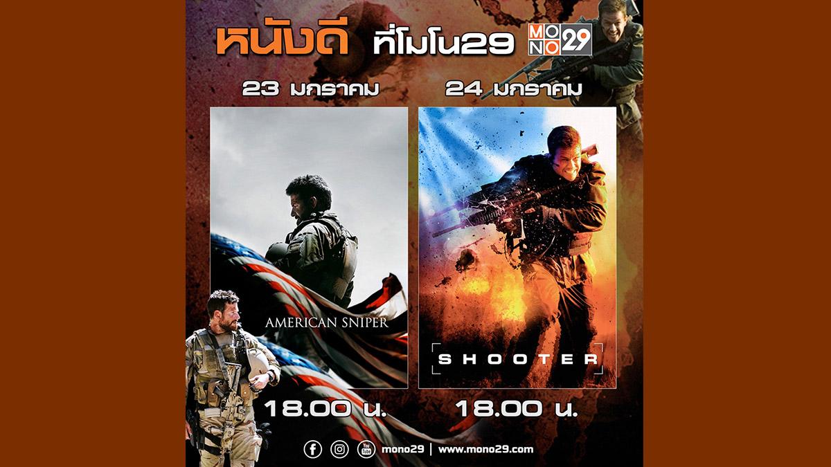American Sniper MONO29 Shooter พรีเมี่ยม บล็อคบัสเตอร์ (Premium Blockbuster) มาร์ค วอห์ลเบิร์ก แบรดลีย์ คูเปอร์