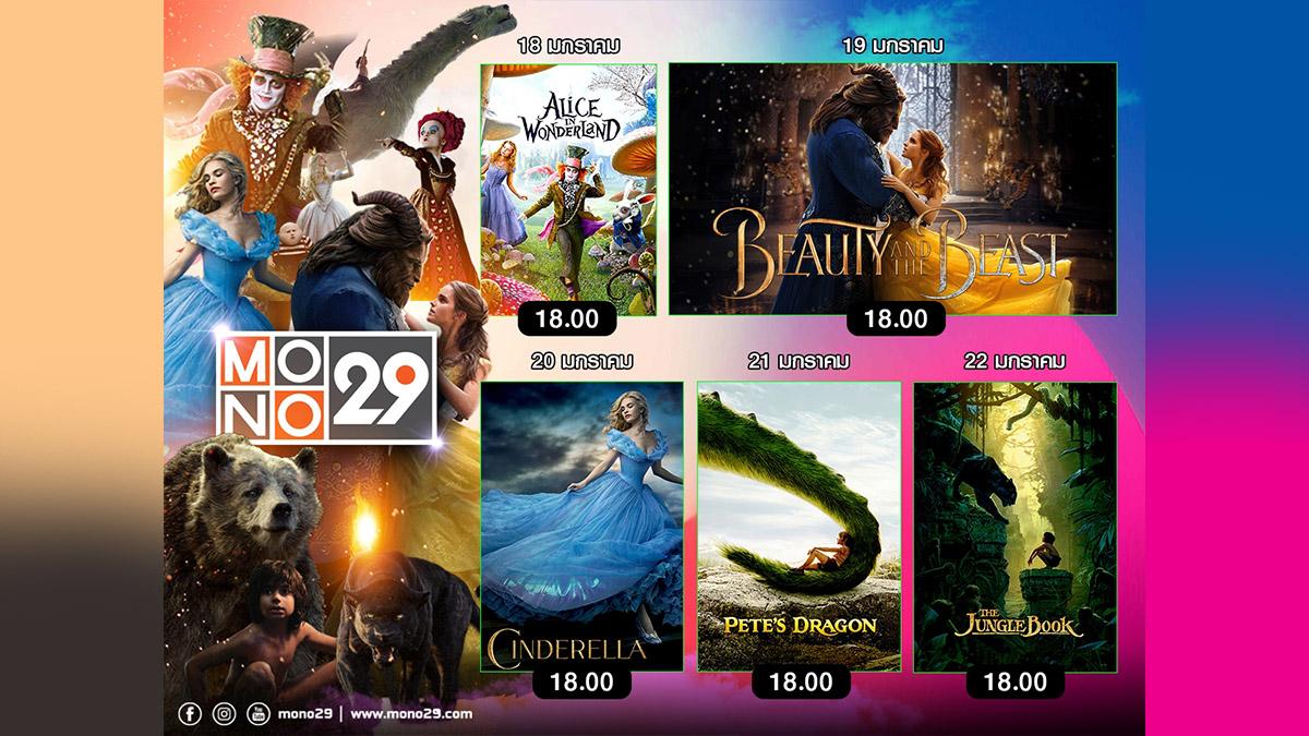 MONO29 (โมโนทเวนตี้ไนน์) พรีเมี่ยม บล็อคบัสเตอร์ (Premium Blockbuster) วอล์ท ดิสนีย์ (Walt Disney)