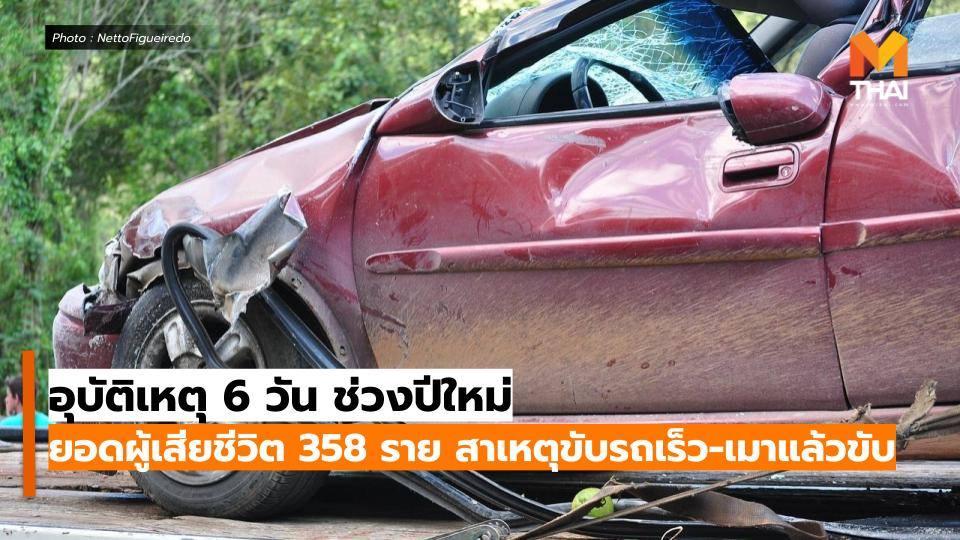 อุบัติเหตุช่วงปีใหม่