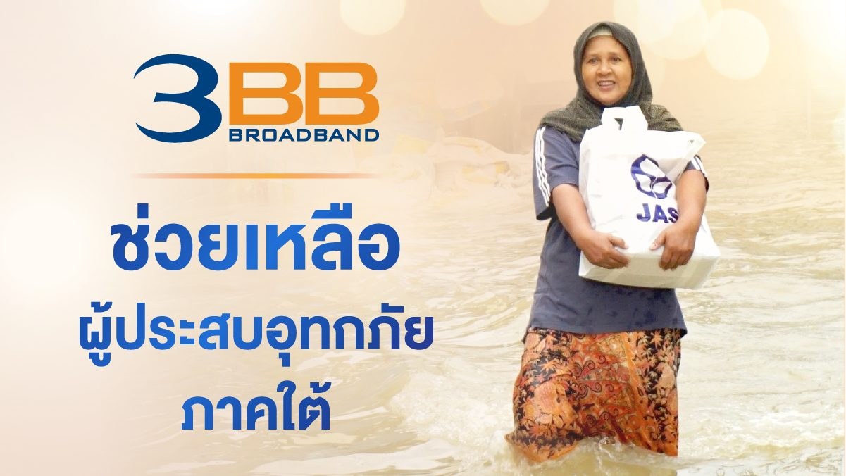 3BB Internet ปัตตานี ภัยน้ำท่วม ยะลา เน็ตบ้าน