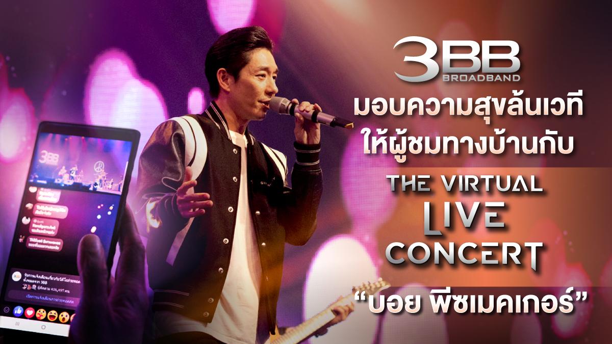 3BB GIGATV Internet The Virtual LIVE Concert บอย พีซเมคเกอร์ เน็ตบ้าน