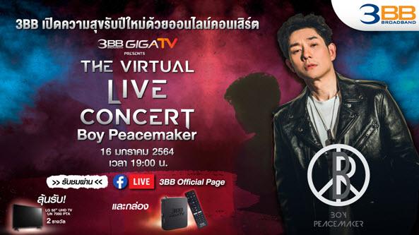 3BB GIGATV Internet The Virtual LIVE Concert บอย พีชเมกเกอร์ เน็ตบ้าน