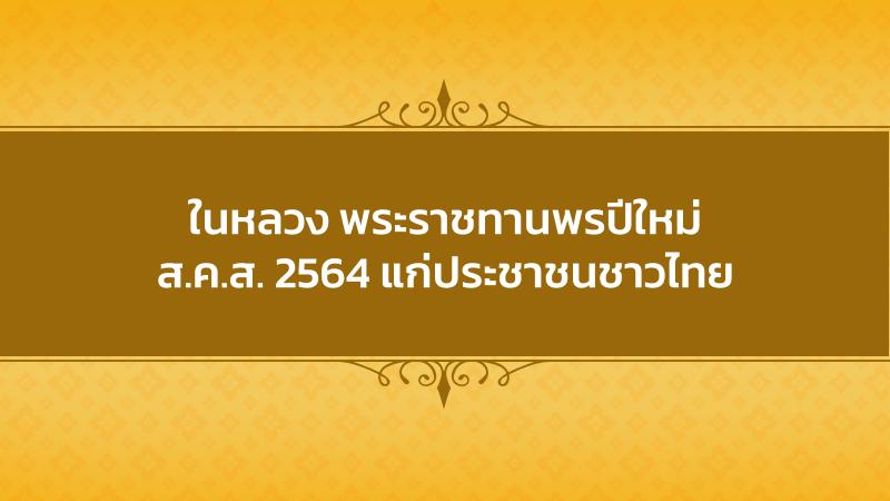 พรปีใหม่ รัชกาลที่ 10 ส.ค.ส. 2564 ในหลวง