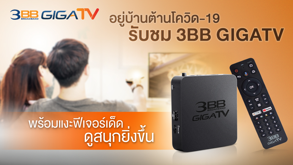 3BB COVID-19 GIGATV Internet เน็ตบ้าน โควิด-19